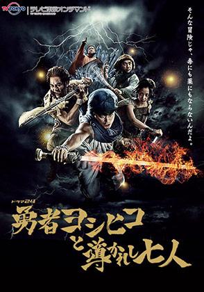 テレビ東京オンデマンド「勇者ヨシヒコと導かれし七人」