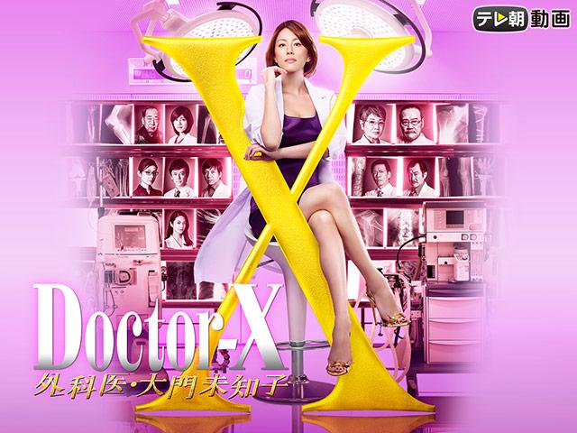 ドクターX 〜外科医・大門未知子〜(2016)