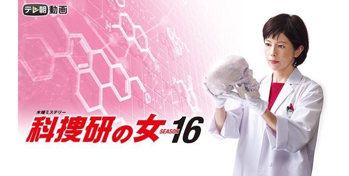 テレ朝動画「科捜研の女 season16」