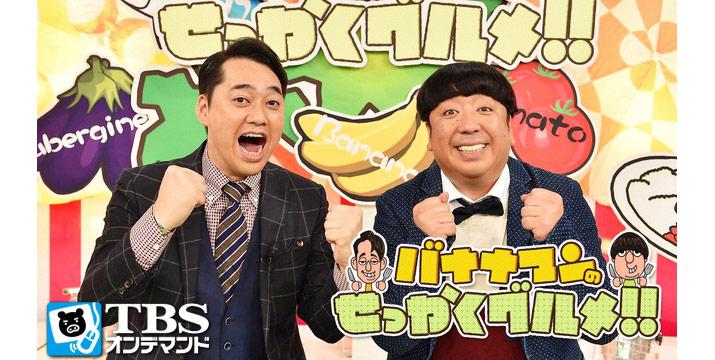TBSオンデマンド「バナナマンのせっかくグルメ!!」