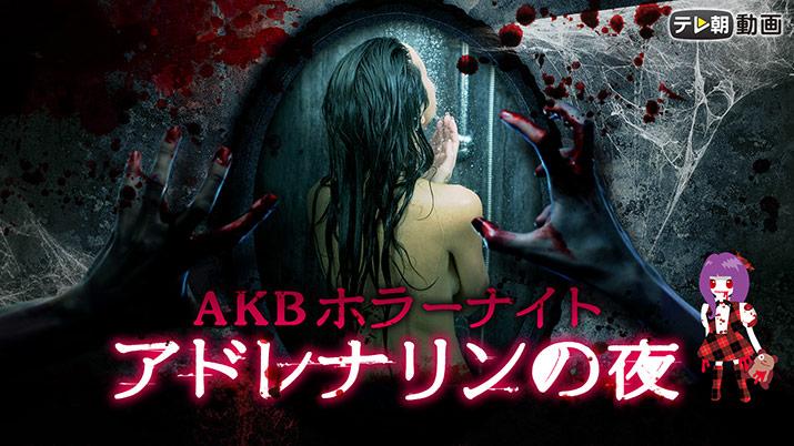 テレ朝動画「AKBホラーナイト アドレナリンの夜」