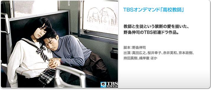 TBSオンデマンド「高校教師」(真田広之、桜井幸子)