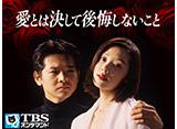 TBSオンデマンド「愛とは決して後悔しないこと」