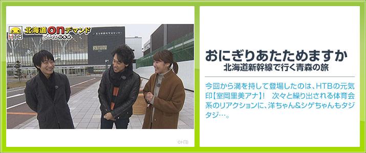 おにぎりあたためますか 北海道新幹線で行く青森の旅