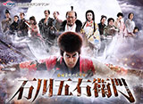 テレビ東京オンデマンド「石川五右衛門」