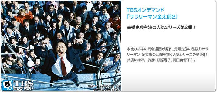 TBSオンデマンド「サラリーマン金太郎2」