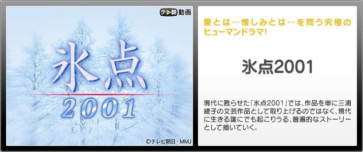 テレ朝動画「氷点2001」