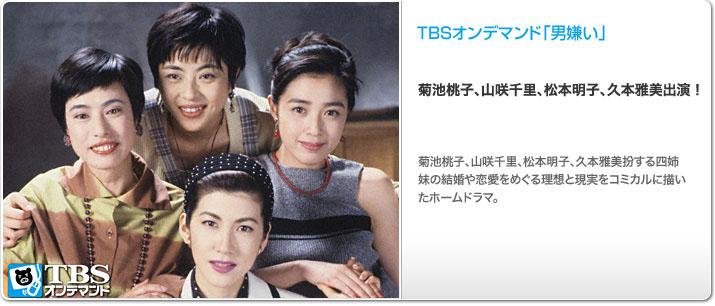 TBSオンデマンド「男嫌い」