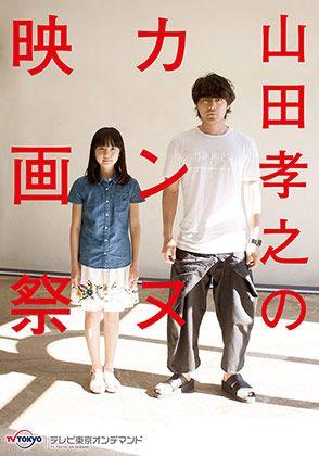 テレビ東京オンデマンド「山田孝之のカンヌ映画祭」