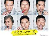 テレビ東京オンデマンド「バイプレイヤーズ 〜もしも6人の名脇役がシェアハウスで暮らしたら〜」