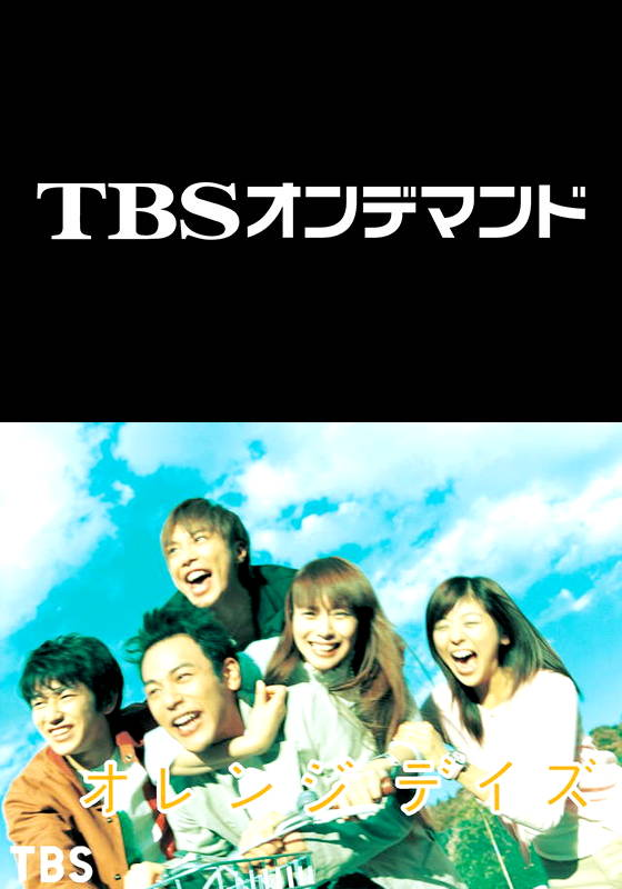 TBSオンデマンド「オレンジデイズ」
