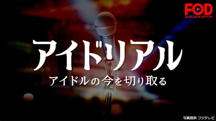 FOD「アイドリアル〜アイドルの今を切り取る〜」