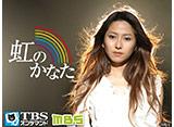 TBSオンデマンド「虹のかなた」