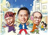 テレビ東京オンデマンド「三匹のおっさん3 〜正義の味方、みたび!!〜」