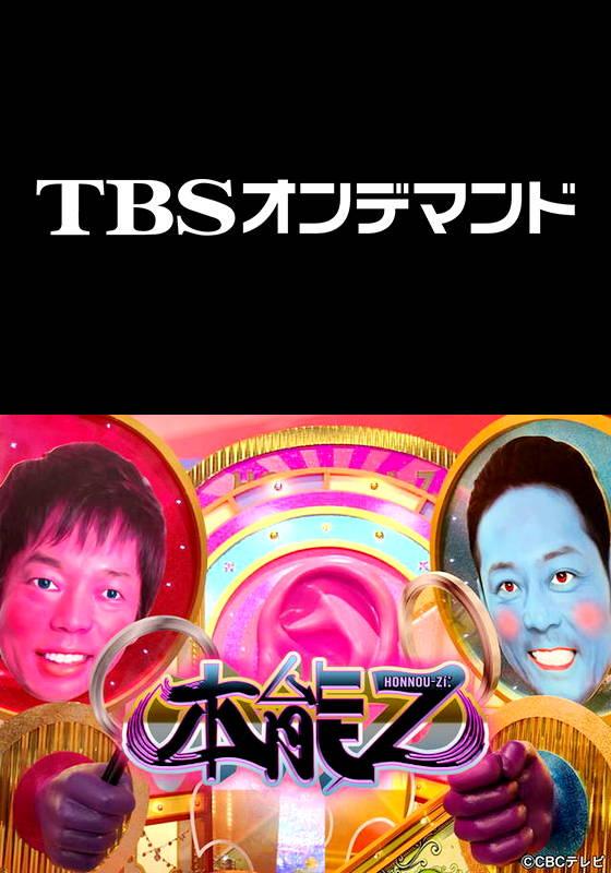 TBSオンデマンド「本能Z」