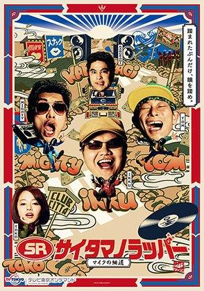 テレビ東京オンデマンド「SR サイタマノラッパー〜マイクの細道〜」