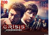 FOD「CRISIS 公安機動捜査隊特捜班」