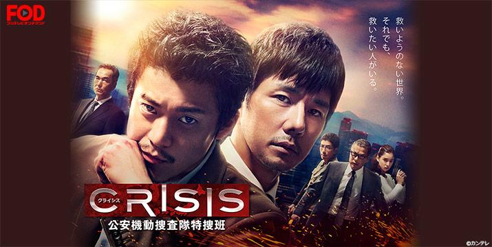 フジテレビオンデマンド「CRISIS 公安機動捜査隊特捜班」
