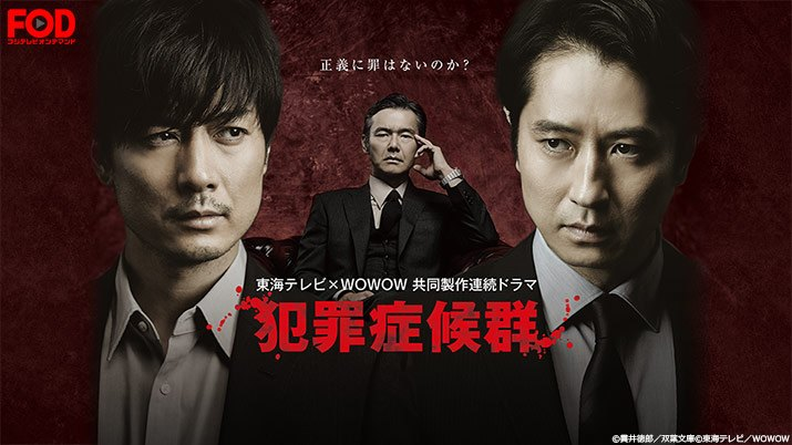 FOD「犯罪症候群 Season1(東海テレビ)」