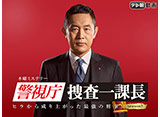 テレ朝動画「警視庁・捜査一課長 season2」
