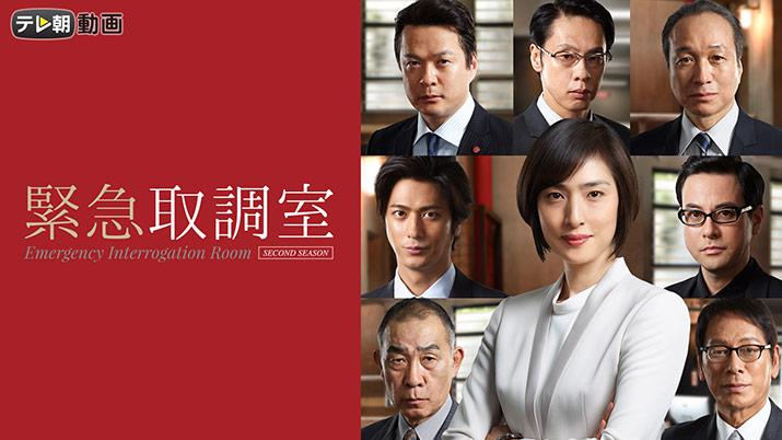 テレ朝動画「緊急取調室(2017)」