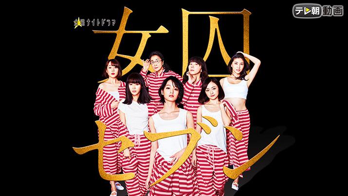 テレ朝動画「女囚セブン」
