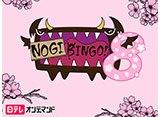 日テレオンデマンド「NOGIBINGO!8」