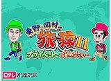東野・岡村の旅猿11〜プライベートでごめんなさい…