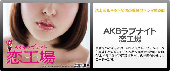 テレ朝動画「AKBラブナイト 恋工場」
