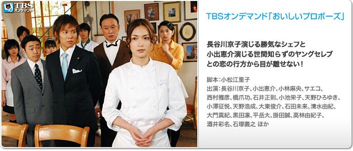 TBSオンデマンド「おいしいプロポーズ」