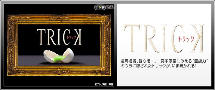 テレ朝動画「トリック1」