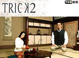 テレ朝動画「トリック2」