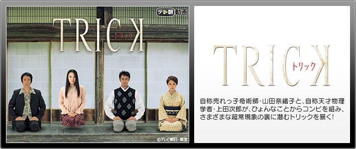 テレ朝動画「トリック3」