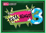 日テレオンデマンド「KEYABINGO!3」