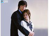TBSオンデマンド「高校教師(藤木直人、上戸彩)」