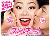 TBSオンデマンド「カンナさーん!」