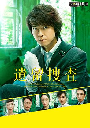 テレ朝動画「遺留捜査(2017)」