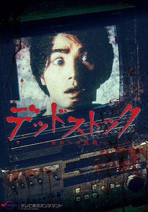 テレビ東京オンデマンド 「デッドストック〜未知への挑戦〜」