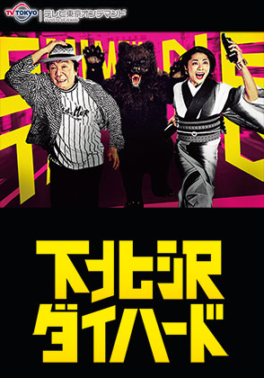 テレビ東京オンデマンド 「下北沢ダイハード〜人生最悪の一日〜」