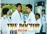 TBSオンデマンド「ザ・ドクター」