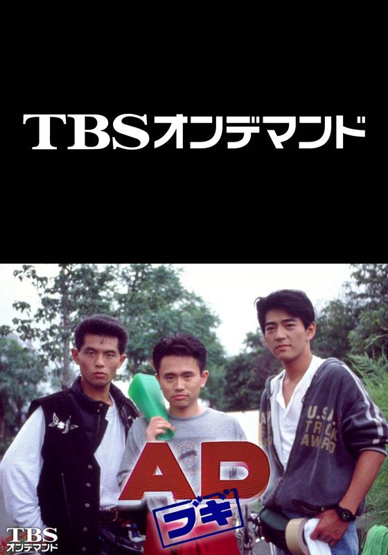 TBSオンデマンド「ADブギ」
