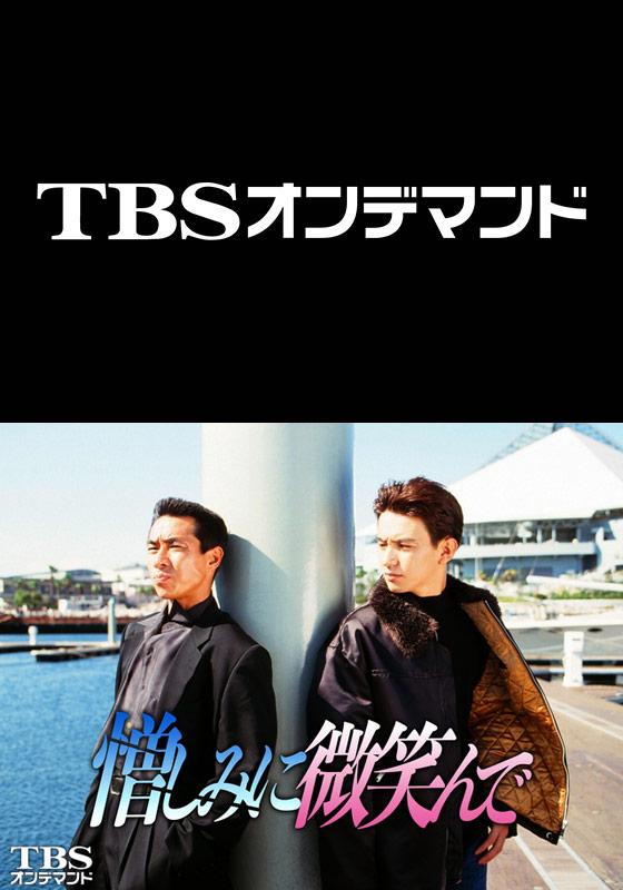 TBSオンデマンド「憎しみに微笑んで」