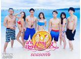 TBSオンデマンド「恋んトス season6」