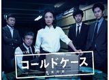 コールドケース 〜真実の扉〜