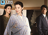 TBSオンデマンド「誘惑」