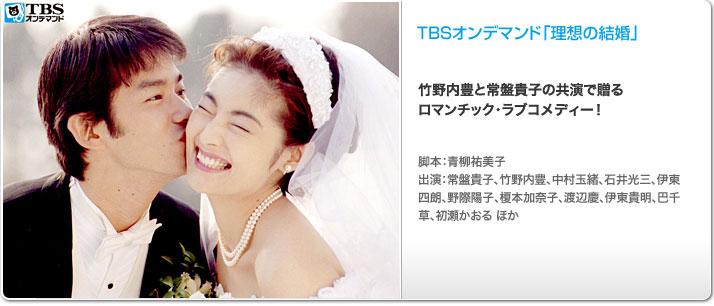 TBSオンデマンド「理想の結婚」