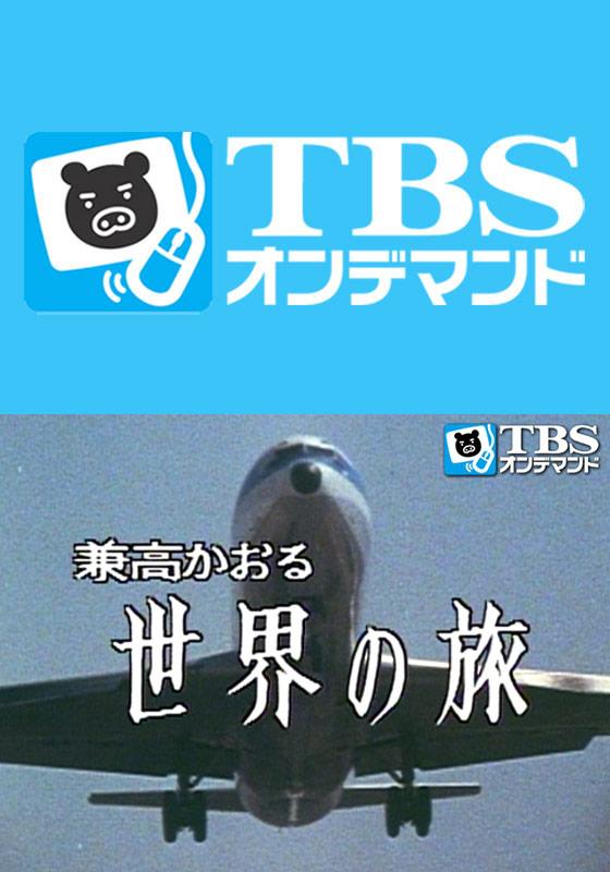 TBSオンデマンド「兼高かおる世界の旅」