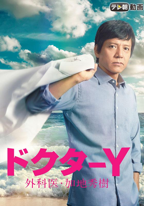 テレ朝動画「ドクターY〜外科医・加地秀樹〜(2016)」
