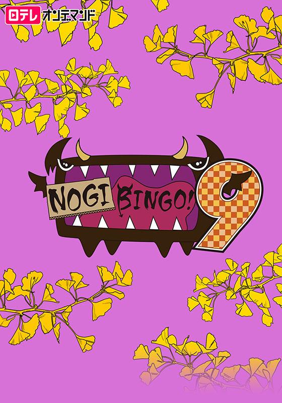 日テレオンデマンド「NOGIBINGO!9」