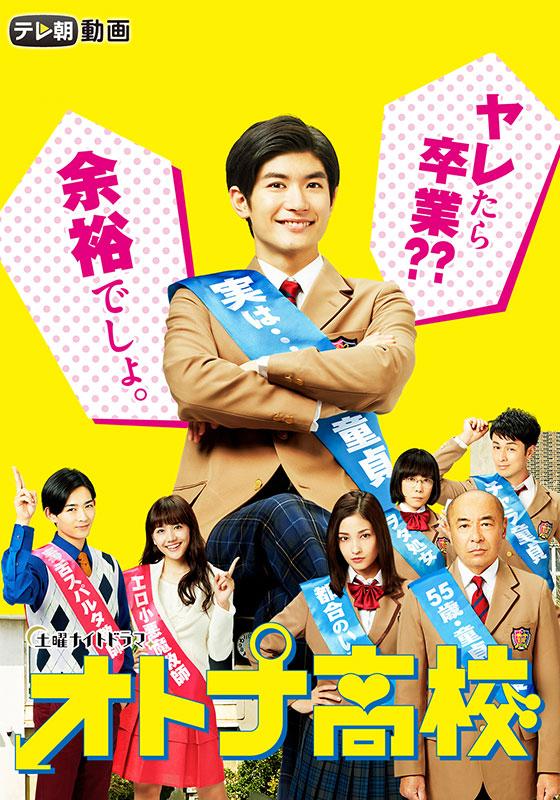 テレ朝動画「オトナ高校」
